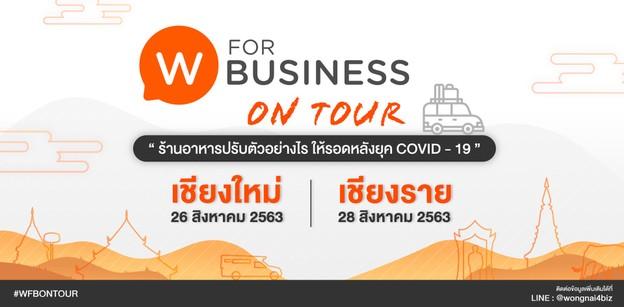 Wongnai for Business ร้านอาหารควรปรับตัวอย่างไรให้รอดหลัง COVID