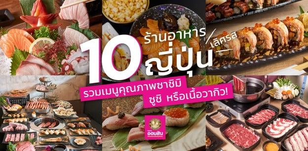 10 ร้านอาหารญี่ปุ่นเลิศรส รวมเมนูคุณภาพซาชิมิ ซูชิ หรือเนื้อวากิว!