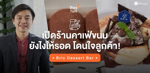 Brix Dessert Bar เปิดร้านคาเฟ่ขนมยังไงให้รอดในยุคที่ร้านขนมเต็มเมือง