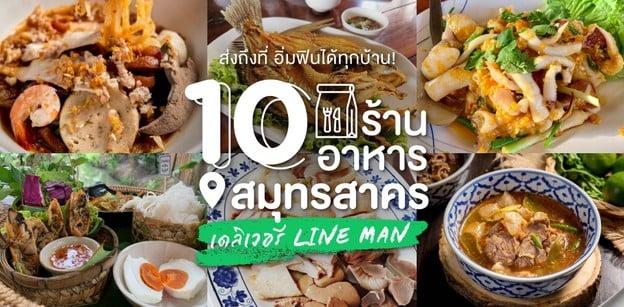 10 ร้านอาหารสมุทรสาครเดลิเวอรี LINE MAN ส่งถึงที่ อิ่มฟินได้ทุกบ้าน!
