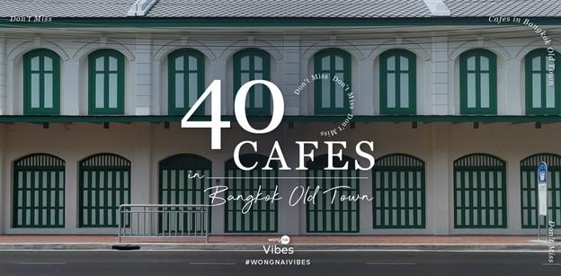 Don't Miss 40 Cafes in Bangkok Old Town มหากาพย์รวมคาเฟ่เมืองเก่า
