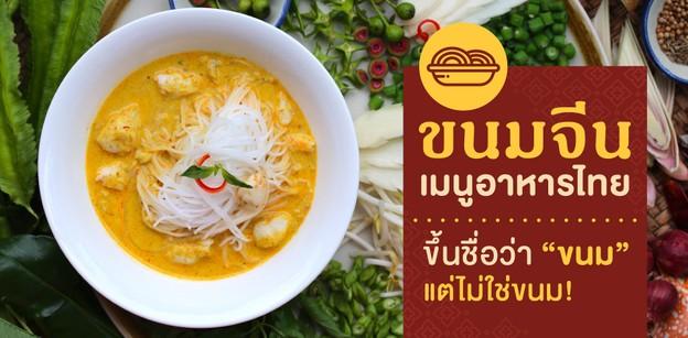 """""""ขนมจีน"""" เมนูอาหารไทย ขึ้นชื่อว่า """"ขนม"""" แต่ไม่ใช่ขนม!"""