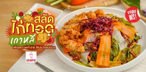 """วิธีทำ """"สลัดไก่ทอดเกาหลี"""" เมนูอาหารเพื่อสุขภาพทำง่าย ได้ประโยชน์เน้น ๆ"""