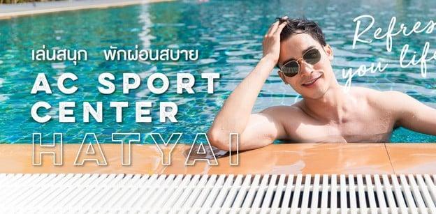 โรงแรม AC Sport Center หาดใหญ่ พักผ่อนสบาย ออกกำลังกายสนุก
