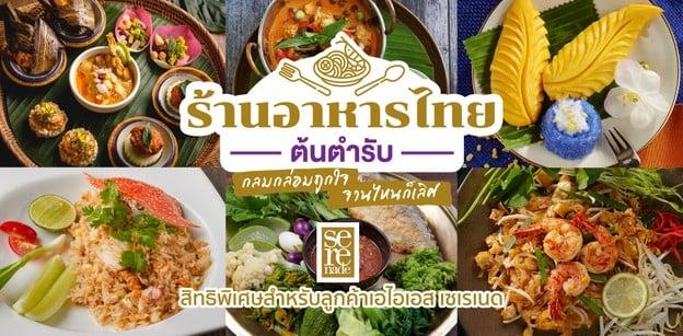 บอกต่อ! ร้านอาหารไทยต้นตำรับ รสชาติดั้งเดิม กลมกล่อมถูกใจ จานไหนก็เลิศ