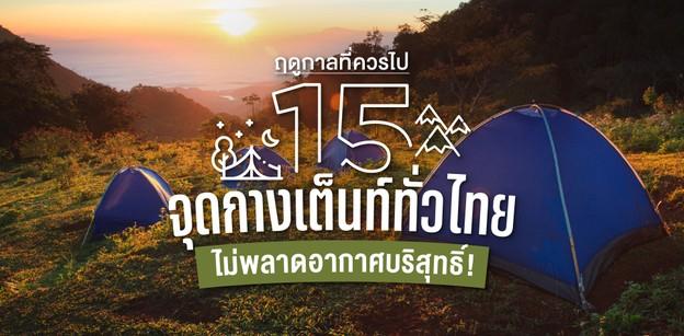 15 จุดกางเต็นท์ทั่วไทย พร้อมฤดูกาลที่ควรไป จะได้ไม่พลาดอากาศบริสุทธิ์!