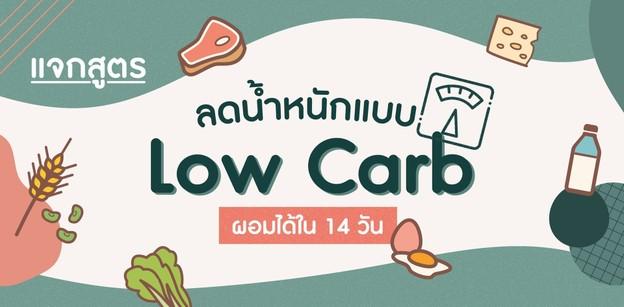 แจก สูตรลดน้ำหนักแบบ Low Carb  ผอมได้ใน 14 วัน