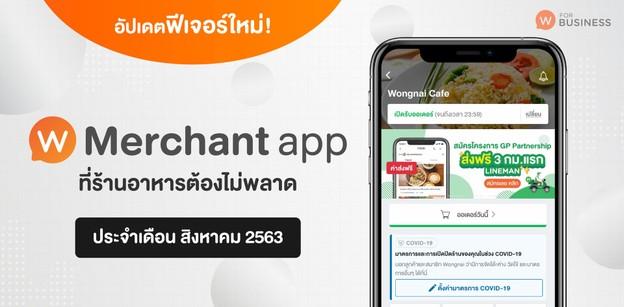 Wongnai Merchant App อัปเดตฟีเจอร์ใหม่เพื่อร้านบน LINE MAN สิงหาคม 63