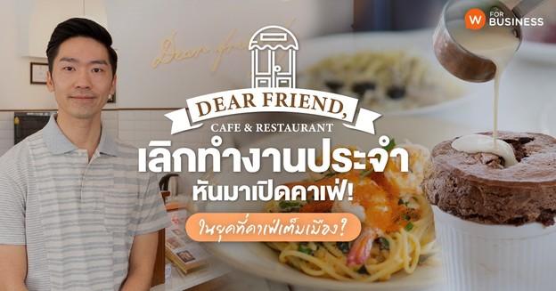 อิ่มตัวจากงานประจำ หันมาทำในสิ่งที่รัก! Dear Friend, Cafe & Restaurant