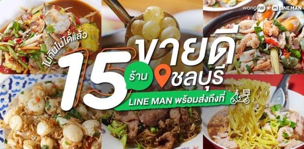 15 ร้านอาหารชลบุรีขายดี สั่ง LINE MAN ได้เลยวันนี้ ไม่ลองกินไม่ได้แล้ว