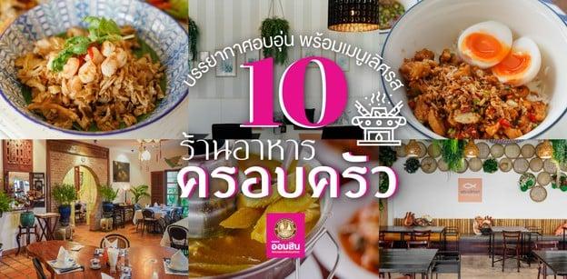 10 ร้านอาหารครอบครัวบรรยากาศอบอุ่น พร้อมเมนูเลิศรส