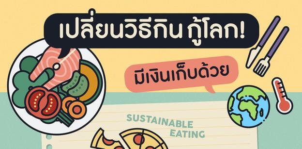 กินให้ประหยัดและคุ้มค่าแบบ Sustainable Eating มีเงินเก็บแถมช่วยโลกได้!