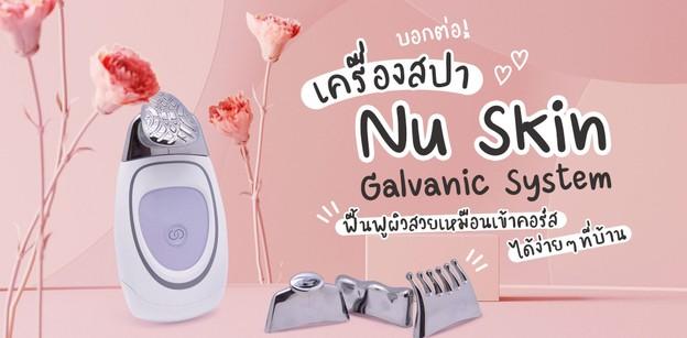 บอกต่อ Nu Skin Galvanic System ผิวสวยเหมือนเข้าคอร์สได้ง่าย ๆ ที่บ้าน