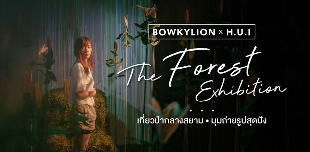 เที่ยวป่ากลางสยาม กับ BOWKYLION x H.U.I The Forest Exhibition !!