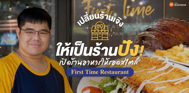 เจ๊งกี่ครั้งก็ปังได้ เปิดร้านอาหารให้รอดฉบับร้าน First Time Restaurant