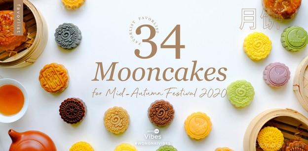 34 Mooncakes for Mid-Autumn Festival 2020 รวมขนมไหว้พระจันทร์มากที่สุด