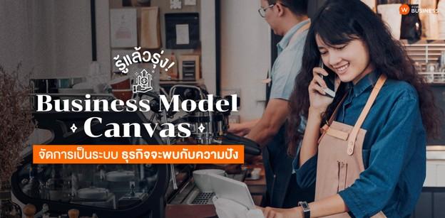 """""""Business Model Canvas"""" กลยุทธ์สุดปัง ช่วยดันธุรกิจให้รุ่ง!"""