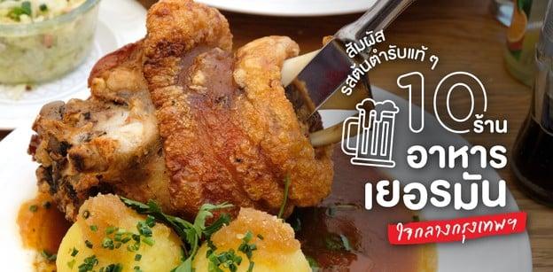 10 ร้านอาหารเยอรมัน รสต้นตำรับแท้ ๆ ใจกลางกรุงเทพฯ!