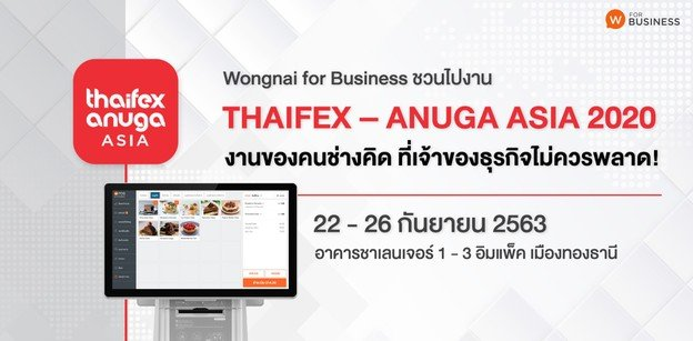 ชวนไป THAIFEX – ANUGA ASIA 2020 งานของคนช่างคิด เจ้าของธุรกิจห้ามพลาด!