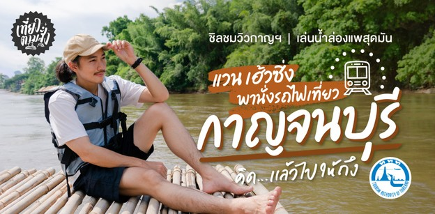 นั่งรถไฟลุยที่เที่ยวกาญจนบุรี แวะสะพานข้ามแม่น้ำแคว ล่องแพเปียกสุดมัน