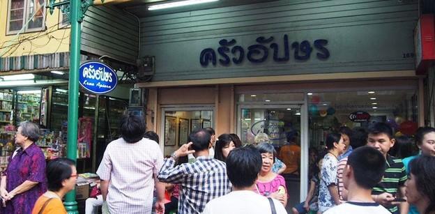 [รีวิว] ครัวอัปษร ร้านอาหารไทยแท้ยืนเด่นย่านอนุสาวรีย์ประชาธิปไตย