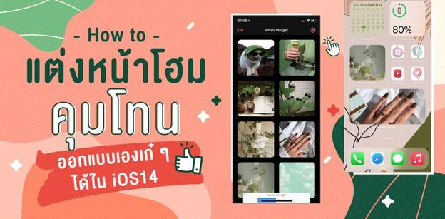 How to แต่งหน้าโฮม iPhone, iPad คุมโทน ออกแบบเองเก๋ ๆ ใน iOS14