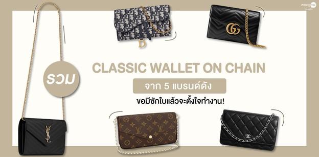 รวม กระเป๋าสตางค์ Wallet on Chain 5 แบรนด์ดัง ขอมีสักใบจะตั้งใจทำงาน!