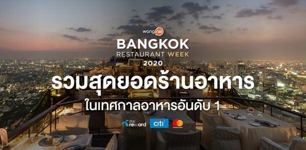 รวมสุดยอดร้านอาหารในเทศกาลอาหารอันดับ 1 Bangkok Restaurant Week 2020