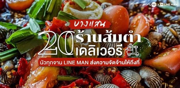 20 ร้านส้มตำเดลิเวอรีบางแสน นัวทุกจาน LINE MAN ส่งความจัดจ้านถึงที่!