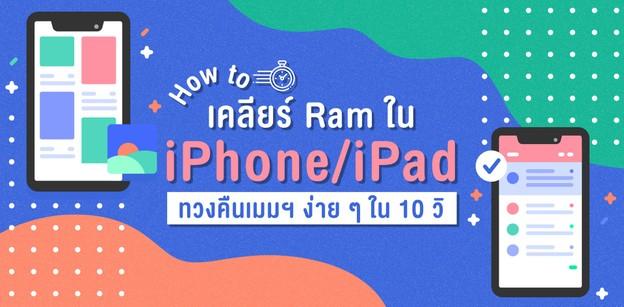 How to เคลียร์แรม iPhone / iPad ทวงคืนเมมฯ ง่าย ๆ ใน 10 วิ