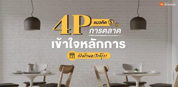 """""""4P"""" แนวคิดการตลาดสุดคลาสสิก เข้าใจหลักการ เปิดร้านอะไรก็รุ่ง!"""
