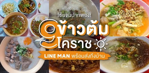 9 ร้านข้าวต้มโคราช พร้อมส่งถึงบ้าน แค่สั่งผ่าน LINE MAN