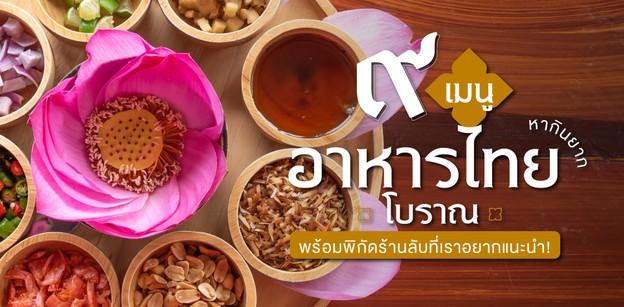 9 เมนูอาหารไทยหากินยาก ไม่กินชาตินี้จะกินชาติไหน