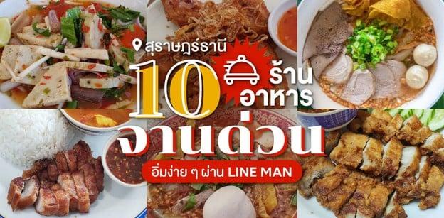 10 ร้านอาหารจานด่วน สุราษฎร์ธานี อิ่มง่าย ๆ ผ่าน LINE MAN