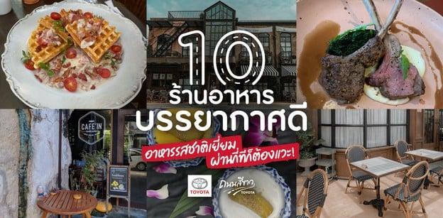 10 ร้านอาหารบรรยากาศดี อาหารรสชาติเยี่ยม ผ่านมากี่ทีก็ต้องแวะ!