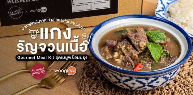 """Gourmet Meal Kit """"แกงรัญจวนเนื้อ"""" อาหารไทยโบราณทำง่ายภายในกล่องเดียว!"""