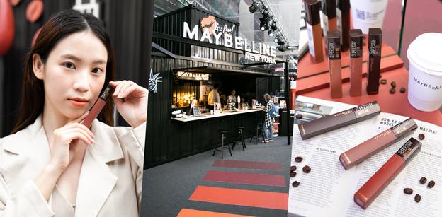 ลองก่อนใคร ลิปจิ้มจุ่ม Maybelline New York หอมคอฟฟี่อโรม่า ติดทนสุด ๆ