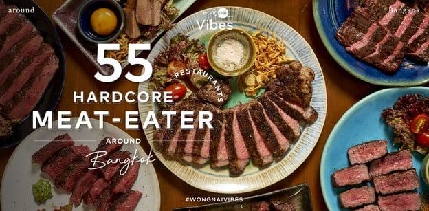 55 Hardcore Meat-Eater รวมร้านเนื้อวัวดีที่นักเลงเนื้อต้องไปสักครั้ง