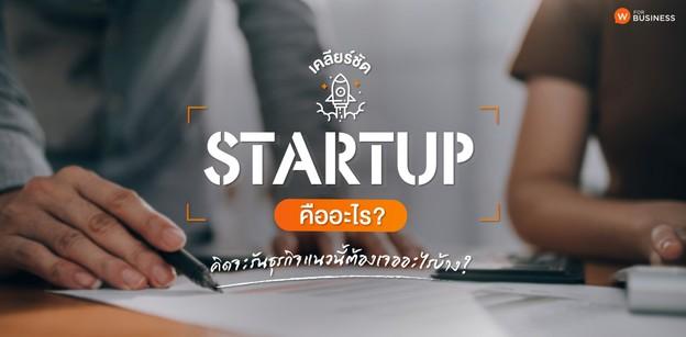เคลียร์ชัด Startup คืออะไร? คิดจะรันธุรกิจแนวนี้ต้องเจออะไรบ้าง?