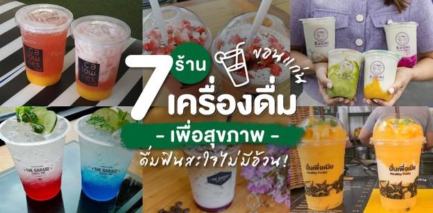 7 ร้านเครื่องดื่มเพื่อสุขภาพขอนแก่น ชื่นใจ ดื่มยังไงก็ไม่พัง!