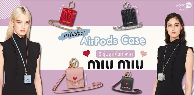 ส่อง! AirPods Case 3 รุ่นสุดคิ้วต์จาก Miu Miu บอกเลยไม่มีไม่ได้แล้ว!!