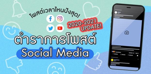 ตำราโพสต์ Social Media ทุกแพลตฟอร์ม โพสต์เวลาไหนปังสุด! ฉบับ 2020-2011