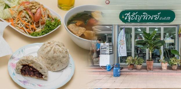 """[รีวิว] ร้านอาหารเจที่ไม่จำเจ """"สุธัญทิพย์""""ราคาสุดเป็นมิตรจนพิชิตรางวัล"""