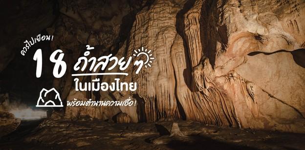 เที่ยว 18 ถ้ำสวย ๆ ในเมืองไทย พร้อมตำนานความเชื่อ ที่ควรไปเยือน