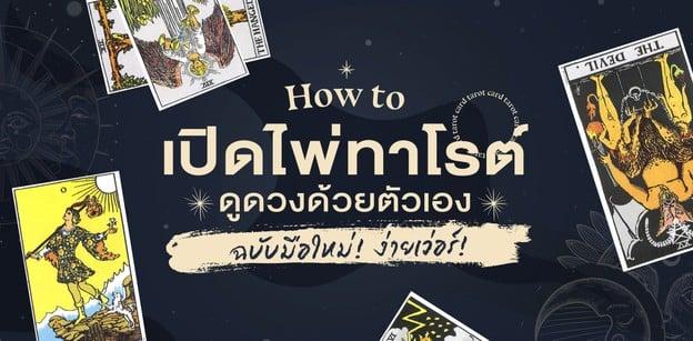 How to เปิดไพ่ทาโรต์ดูดวงด้วยตัวเอง ฉบับมือใหม่! ง่ายเว่อร์!