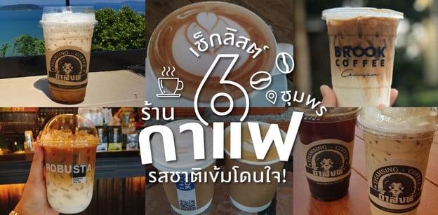 6 ร้านกาแฟชุมพร รสชาติเข้มโดนใจ!
