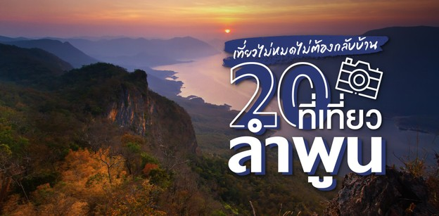 20 ที่เที่ยวลำพูน สัมผัสที่เที่ยวธรรมชาติชิล ๆ ฉบับอัปเดตล่าสุด!