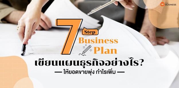 7 Step เขียนแผนธุรกิจสำหรับมือใหม่ เขียนง่าย รับรองยอดพุ่ง กำไรเพิ่ม!