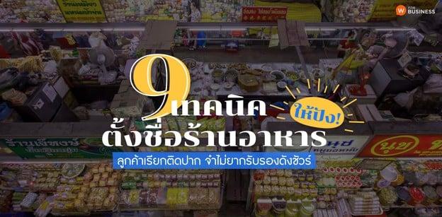 9 วิธีตั้งชื่อร้านอาหารให้ปัง ลูกค้าเรียกติดปาก จำไม่ยากรับรองดังชัวร์