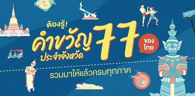 คำขวัญประจำจังหวัด 77 จังหวัดของประเทศไทย รวมมาให้แล้วครบทุกภาค!